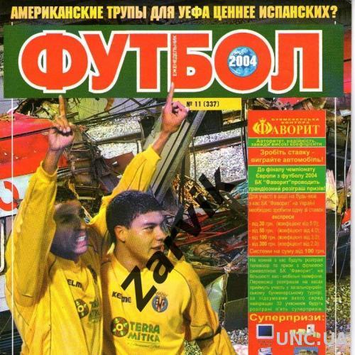 """Еженедельник """"Футбол"""" - 2004 - №11"""