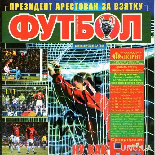 """Еженедельник """"Футбол"""" - 2004 - Спецвыпуск №2"""