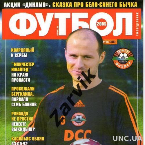 """Еженедельник """"Футбол"""" - 2005 - №20"""