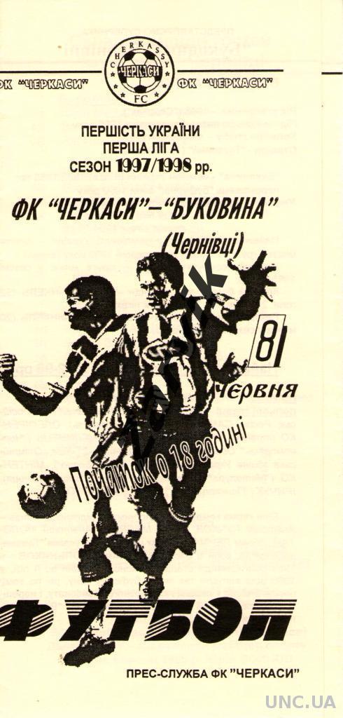 ФК Черкассы - Буковина Черновцы 1997/1998
