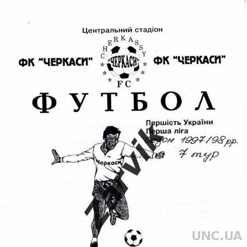 ФК Черкассы - Нефтяник Ахтырка 1997/1998