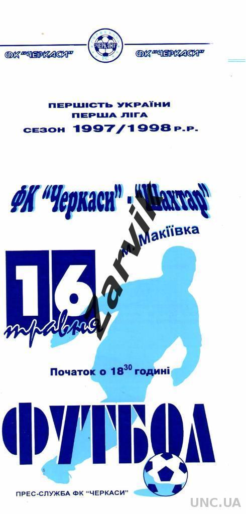 Фк Черкассы - Шахтер Макеевка 1997/1998