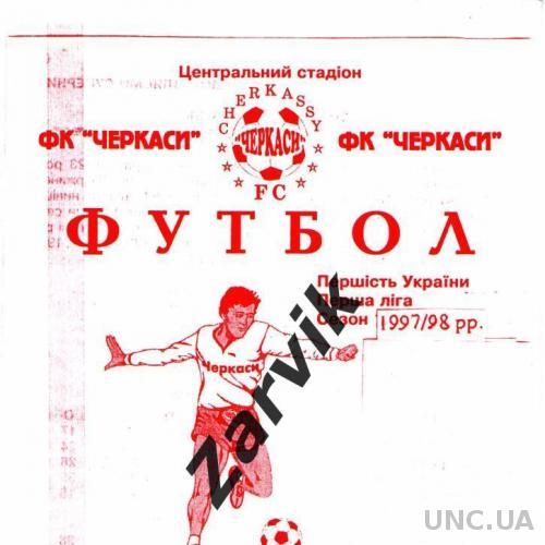 ФК Черкассы - СК Николаев 1997/1998