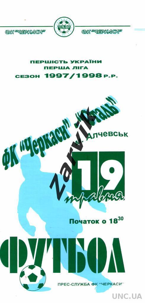 ФК Черкассы - Сталь Алчевск 1997/1998