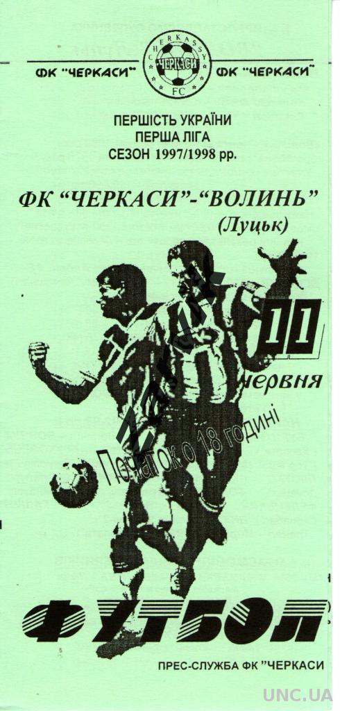 ФК Черкассы - Волынь Луцк 1997/1998