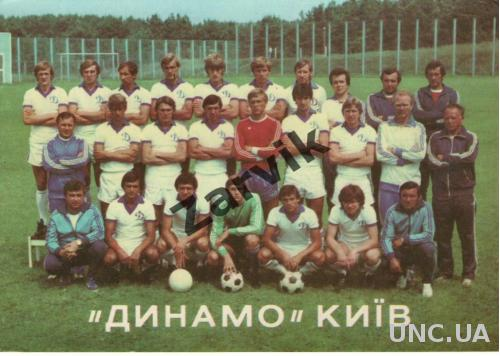 фото-открытка Динамо Киев 1982