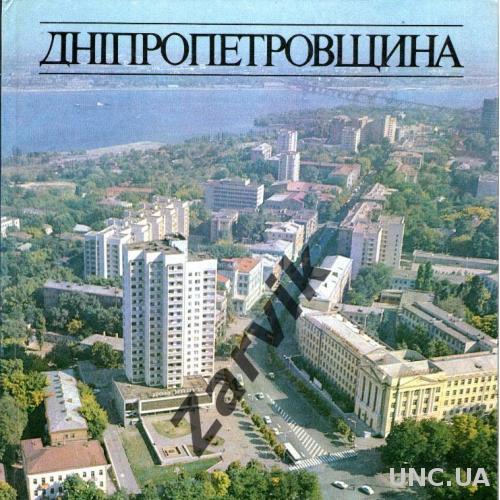 Фотоальбом Днепропетровщина