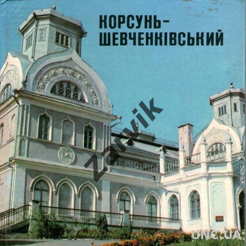 Фотоальбом Корсунь-Шевченковский