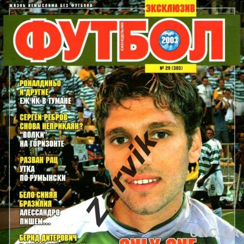 Футбол - 2003 №29 (постеры А4 - ветераны Динамо Киев - Спартак, Разван Рац)