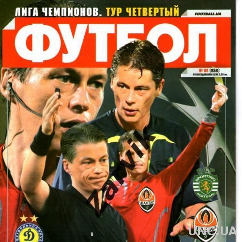Футбол - 2008 №86 (постер А4 - Лампард и Таддеи)