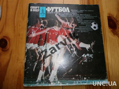 Футбол (ФиС 1978) фото-справочник