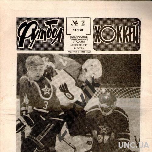 Футбол - хоккей - №2 1990