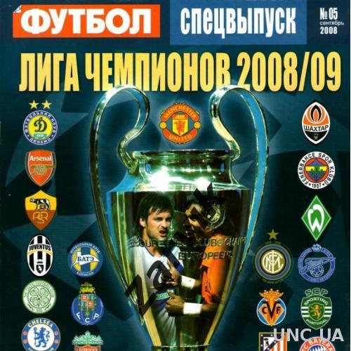 Футбол - Лига чемпионов 2008/09 (постеры Шахтер, Динамо, Интер, Рома, Барса...)