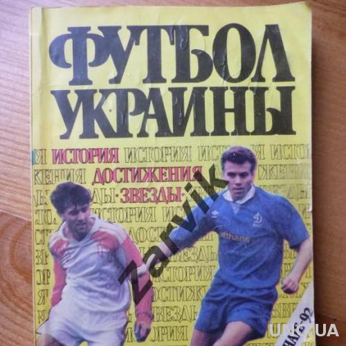 Футбол Украины 1992 Киев Альянс-Пресс ЛТД