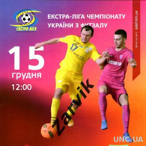 Футзал 2018 - Сокол Хмельницкий - ИнБев/НПУ Житомир / Киев