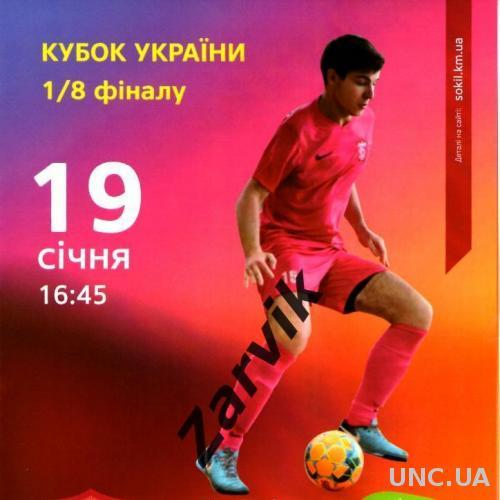 Футзал 2019. Кубок. Сокол Хмельницкий - Viva Cup Харьков 19.01.19