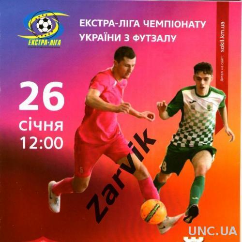 Футзал 2019 - Сокол Хмельницкий - Энергия Львов