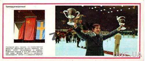 Хоккей. Борис Михайлов. (Выпуск 1974)
