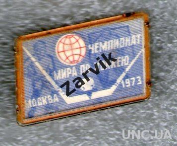 Хоккей - Чемпионат мира 1983