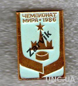 Хоккей - Чемпионат мира 1986