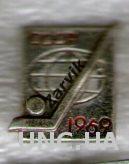 Хоккей - чемпионат СССР 1969
