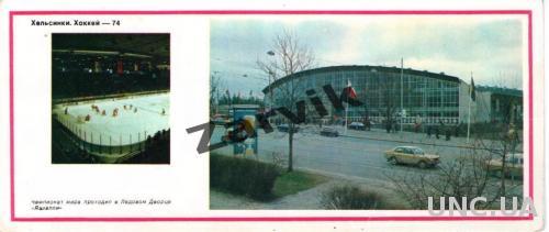 Хоккей. Хельсинки-74. (Выпуск 1974)