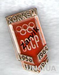 Хоккей - Олимпиада - СССР