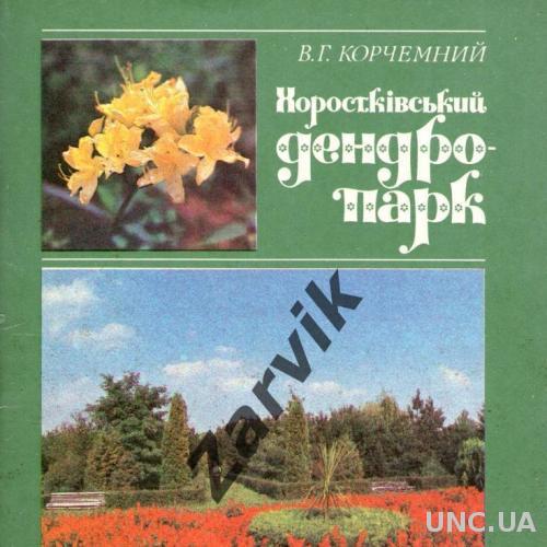 Хоростковский дендропарк