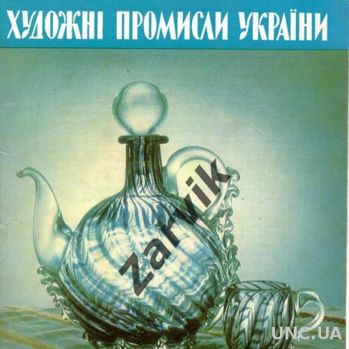 Художественные промыслы Украины - Львивщина - фото-открытки