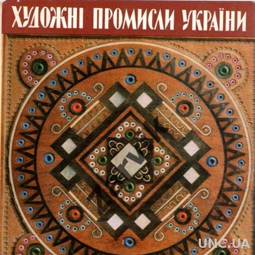Художественные промыслы Украины - Прикарпатье - фото-открытки