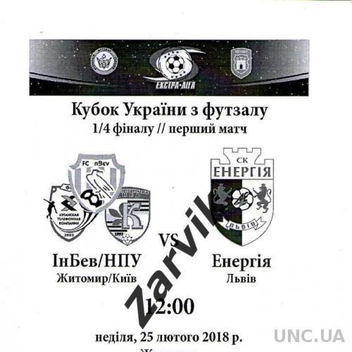 ИнБев/НПУ Житомир/Киев - Энергия Львов 2017/2018 кубок