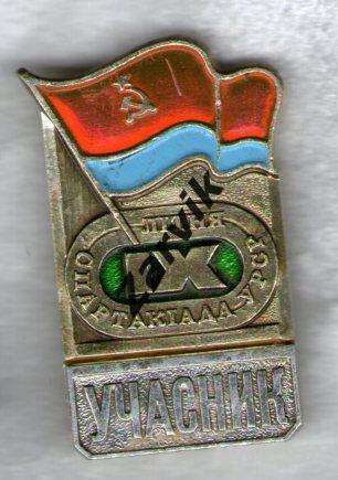 IX Летняя спартакиада УРСР - Участник