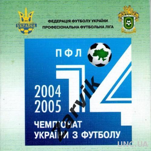 Календарь игр 2004-2005 (2 круг)