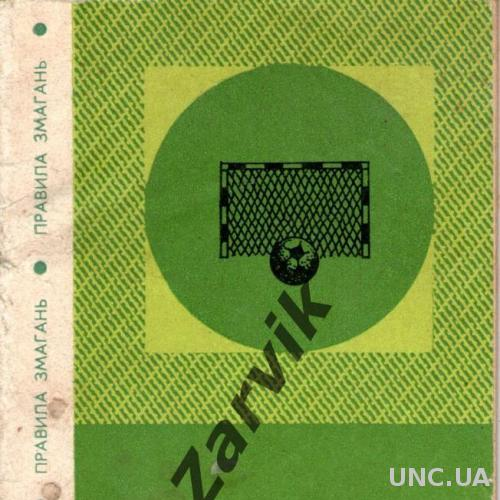 Киев 1973 Здоровье Правила соревнований