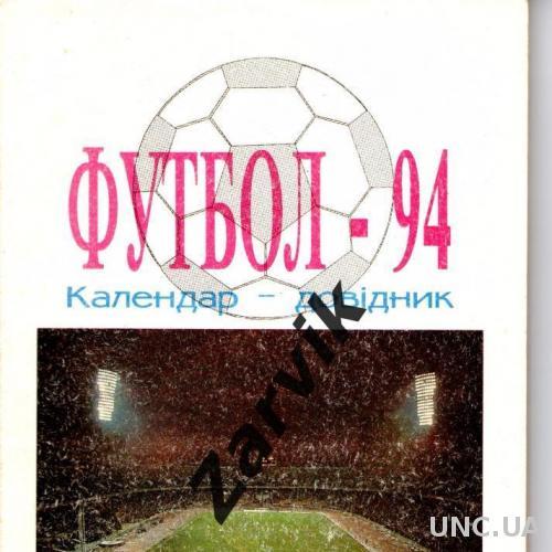 Киев 1994