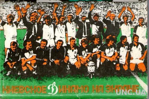 Киевское Динамо на экране 1986 (25 фото-открыток)