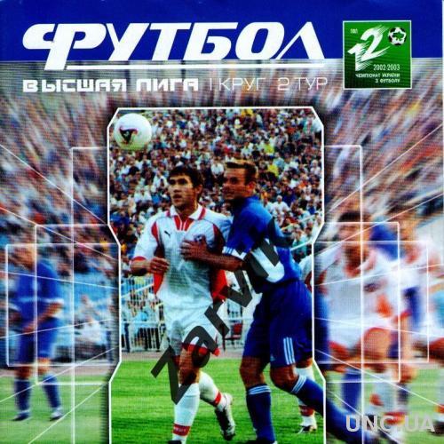 Кривбасс Кривой Рог - Днепр Днепропетровск 2000/2001
