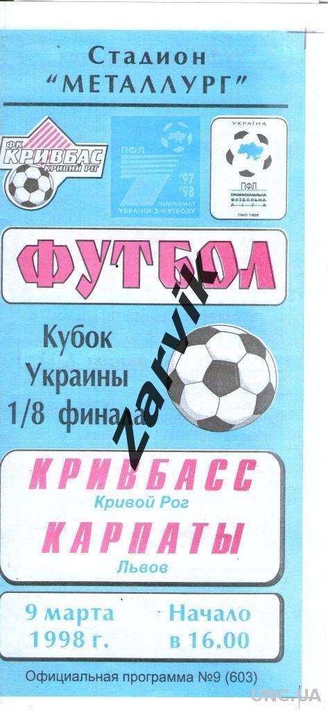 Кривбасс Кривой Рог - Карпаты Львов 1997/1998