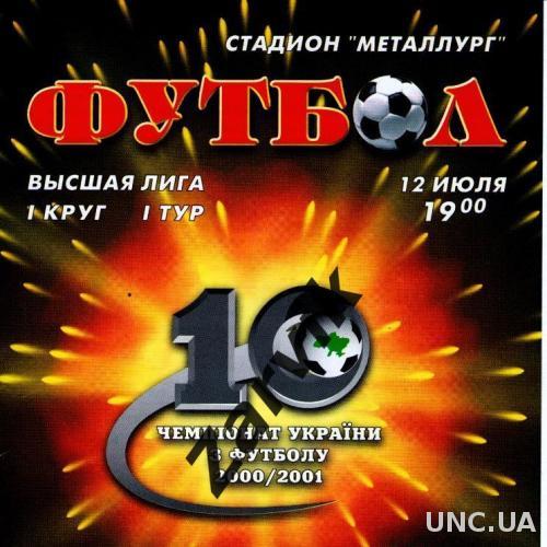 Кривбасс Кривой Рог - Карпаты Львов 2000/2001