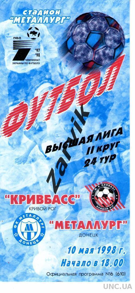 Кривбасс Кривой Рог - Металлург Донецк 1997/1998