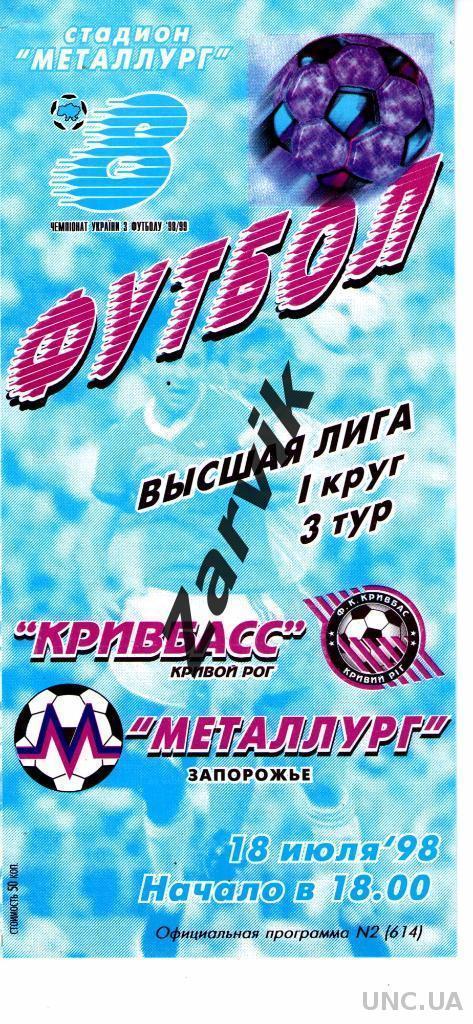 Кривбасс Кривой Рог - Металлург Запорожье 1998/1999