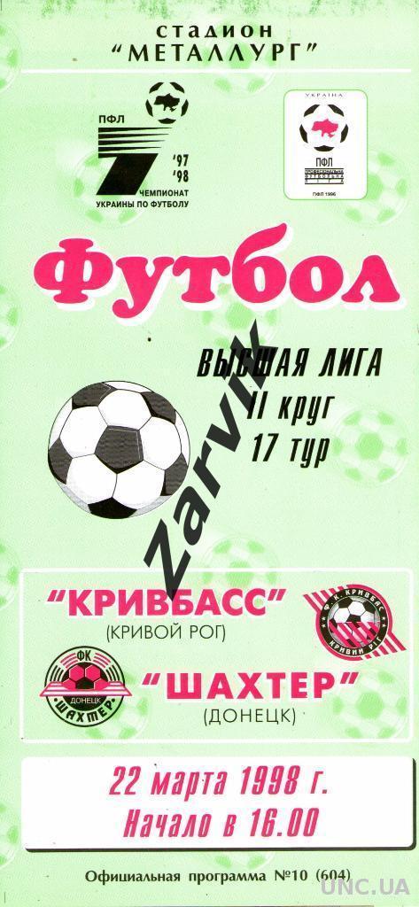 Кривбасс Кривой Рог - Шахтер Донецк 1997/1998