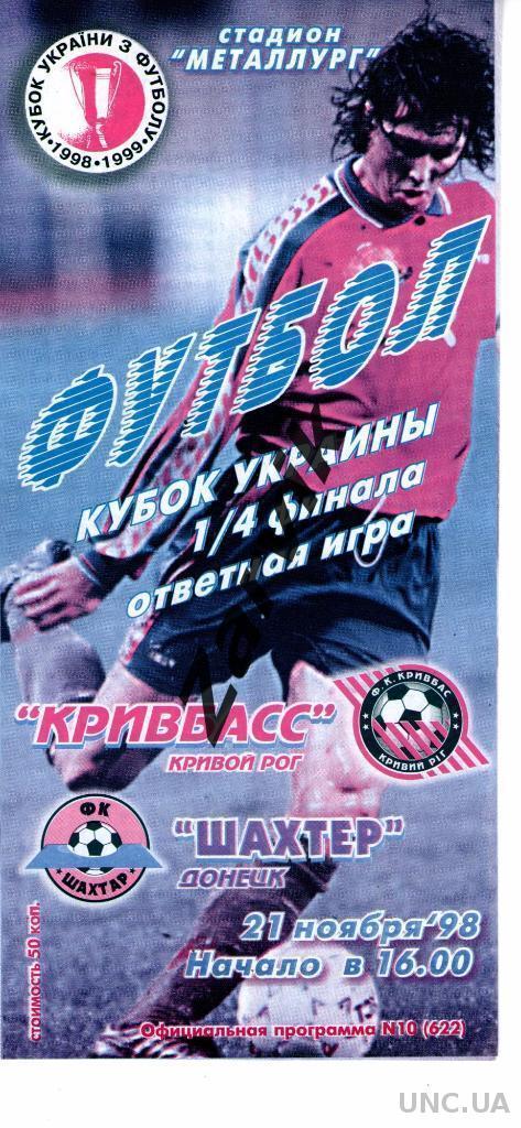 Кривбасс Кривой Рог - Шахтер Донецк 1998/1999 кубок