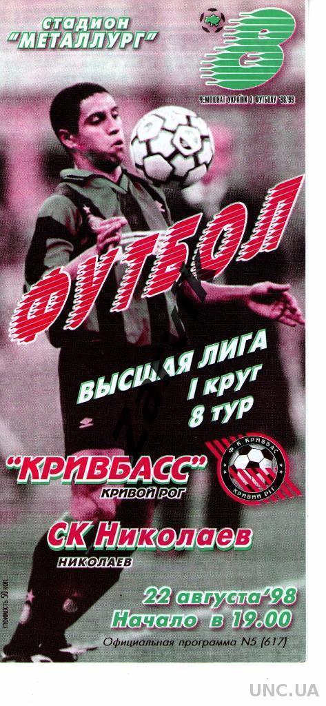 Кривбасс Кривой Рог - СК Николаев 1998/1999