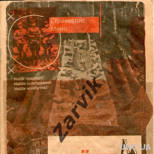 Мenu - Cтравоспис - Криївка