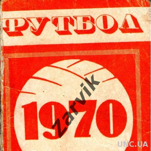 Минск 1970