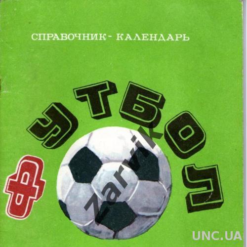 Москва 1978 ЦС им. Ленина