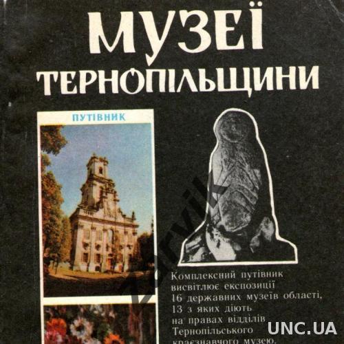 Музеи Тернопольщины (путеводитель)