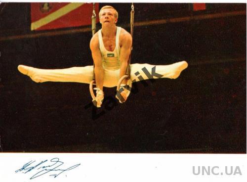 Николай Андрианов - 1973