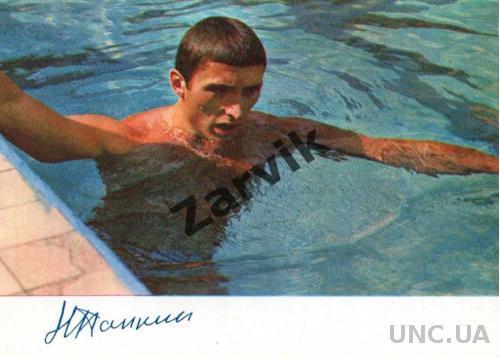 Николай Панкин - 1972